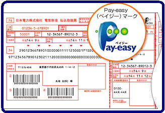 Pay-easy(ペイジー)