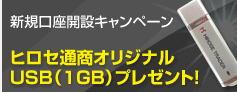 Hirose TraderオリジナルUSBメモリをプレゼント。