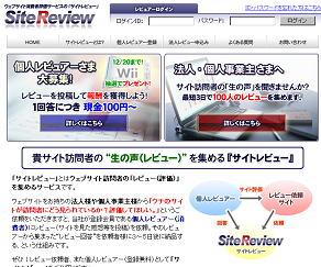 サイトレビュー(SiteReview)