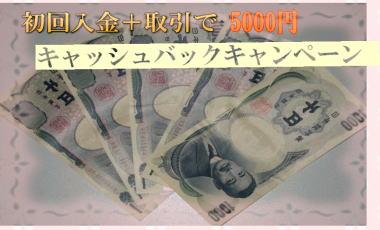初回10万円入金及びお取引をされたお客様に5,000円キャッシュバック